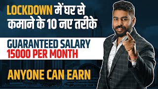 10 New Ways to Earn from Home | How to Earn Money in Lockdown | Praveen Dilliwala | 100% Real
