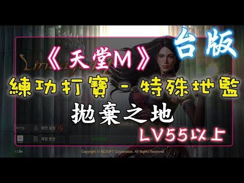《天堂M》練功打寶 - 特殊地監 - 拋棄之地– LV55以上(古今/BS/練功/特殊地監)