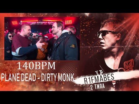 140BPM(Топ игроки):PLANE DEAD vs Dirty Monk