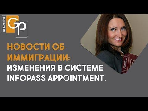 Infopass Appointment