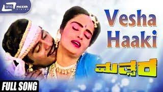 Vesha Haaki | Mathsara | Ambarish | Rajani | Kannada  Full Video Song