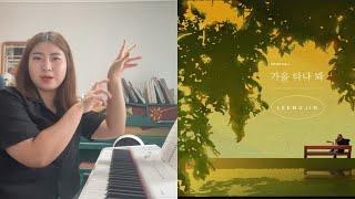 이무진 가을타나봐 피아노커버