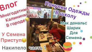 #Vlog  Калинины в городе Приступ Семы Праздник испорчен едим домой Покупки