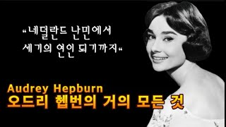 세기의 연인, 오드리 헵번(Audrey Hepburn)의 거의 모든 이야기
