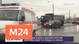 Такси с мигалкой и красным крестом ездят по городу - Москва 24