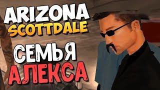 СЕМЬЯ GTA В САМПЕ! (УГАР) - Arizona Scottdale