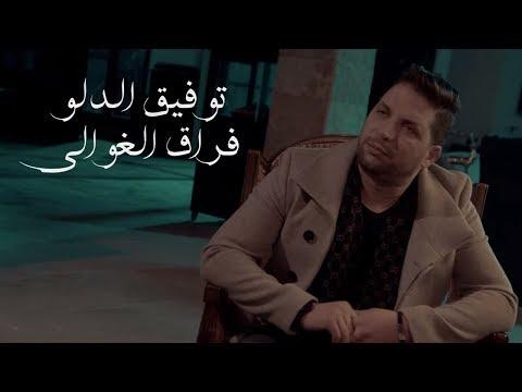 فيديو| الفنان توفيق الدلو يُطلق أغنيته الجديدة 'فراق الغوالي'