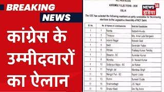 Delhi Assembly Election:Congress ने अपने उम्मीदवारों की पहली सूची जारी की
