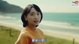 【日本CM】新垣結衣當你女友在車上和你談工作及汽車風格改變 (中字)