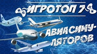 Топ-7 авиасимуляторов на PC или топ игр про самолеты на ПК