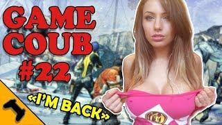 GAME COUB #22 | ЛУЧШИЕ ИГРОВЫЕ ПРИКОЛЫ