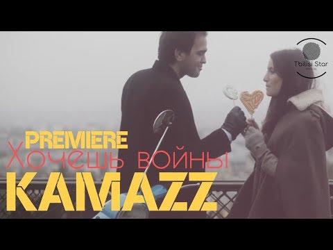 Kamazz - Хочешь войны (Премьера, Клип 2018)