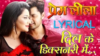 Dil Ke Dictionary Mein - Lyrics Bhojpuri Video Song