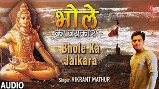 भोले का जयकारा I Bhole Ka Jaikara I VIKRANT MATHUR I New Shiv Bhajan I Full Audio Song