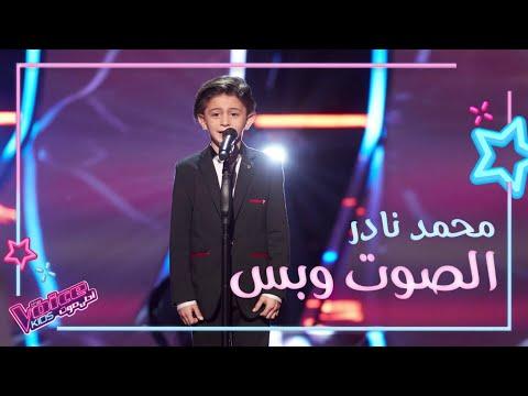 محمد نادر ينال إعجاب أعضاء لجنة تحكيم The Voice Kids