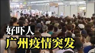 广州疫情突发疫情传播速度快传播力强,广州民众抢打疫苗【时事追踪】