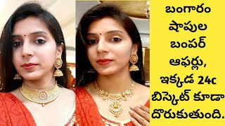 24c Biscuit పై wastage.?|Old Gold Exchange Price.?|Gold Schemes in Different Gold Shops|Gold Price