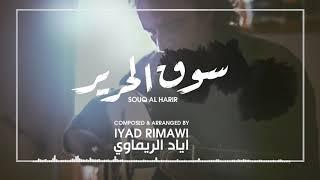 Iyad Rimawi Souq Al Harir Main Title اياد الريماوي سوق الحرير تحميل MP3