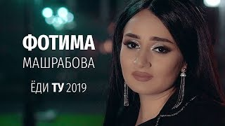 Фотима Машрабова - Ёди ту (Клипхои Точики 2019)