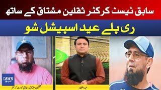 DawnNews