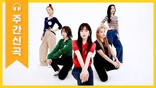 [주간아 미방EP.422 | Red Velvet] 맘이 흘러가는 대로 다시 한번 레벨이들에게 입덕♡ 레드벨벳의 '음파음파'♬