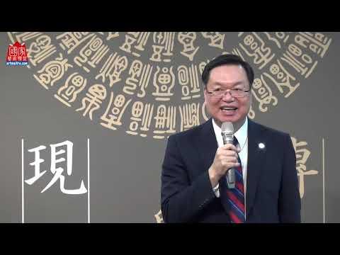 廖舜濔書藝展 國立台灣科技大學廖慶榮校長致詞