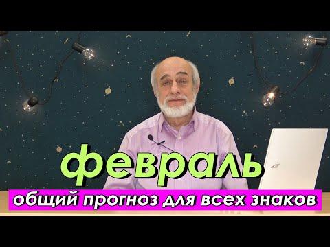 🌞 ОБЩИЙ ПРОГНОЗ НА ФЕВРАЛЬ // к ретроградности готовы