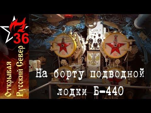 ОТКРЫВАЯ РУССКИЙ СЕВЕР. Внутри подводной лодки Б-440.