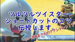 日本代表が解説っぽく実況するマリオカート8DX #110