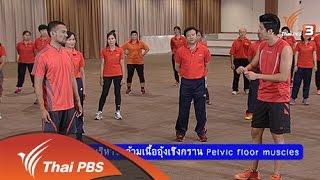 ข.ขยับ - การบริหารกล้ามเนื้ออุ้งเชิงกราน Pelvic Floor Muscles