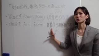 「女性無料」婚活パーティーの落とし穴 - YouTube