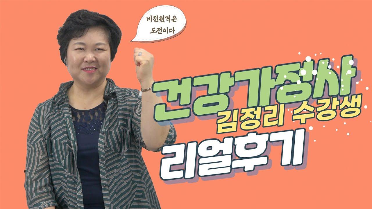 건강가정사 김정리 수강생 리얼후기_썸네일