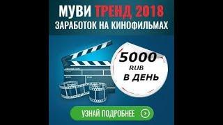 Муви Тренд 2018/ Заработок в Интернете от 5000 Рублей в День на Популярных Кинофильмах
