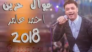 1 احمد عامر 2018 اجمل ما فينا قلب موال حزين اوي تحميل MP3