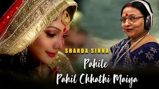 Pahile Pahil Chhathi Maiya | Sharda Sinha | Chhath Song - Download this Video in MP3, M4A, WEBM, MP4, 3GP