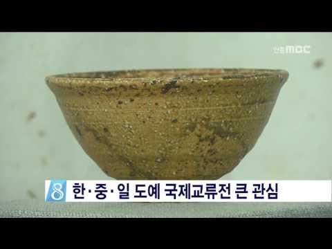 문경 찻사발축제 국제교류전 관심[안동MBC뉴스] 미리보기 사진