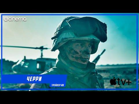 Черри ✔️ Русский тизер-трейлер (2021) | AppleTV+