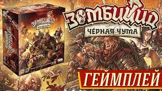 Зомбицид: Чёрная Чума - геймплей на