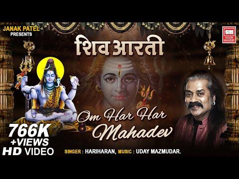 Om Har Har Mahadev Aarti I Hariharan