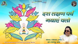 Das Lakshan Parb  Jain Bhajan