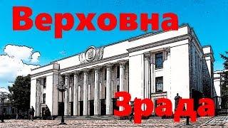 Верховна Зрада. Небольшая пародия на украинских политиков