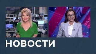 Новости от 25.03.2019 с Марианной Минскер и Лизой Каймин