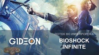 Стрим: BioShock Infinite - Начинаем