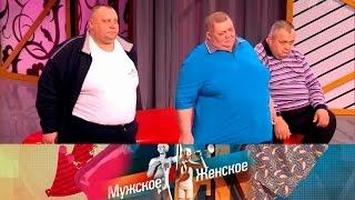 Мужское / Женское - Три толстяка. Выпуск от24.11.2016