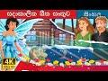සදාකාලික ශීත .තුව | Eternal Winter in Sinhala | Sinhala Fairy Tales