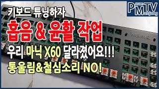 마이크로닉스 마닉 X60 적축 흡음재 & 스테빌라이저 윤활 작업 방법 키보드 튜닝 L 파란만장