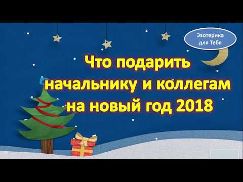 Что подарить начальнику и коллегам на новый 2018 год