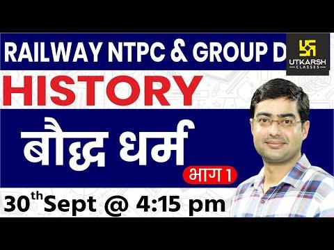Railway NTPC & Group D | Buddhism #1  | History | By Sukhdev Sir