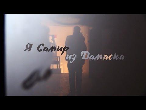 Я Самир из Дамаска - документальные фильмы и программы