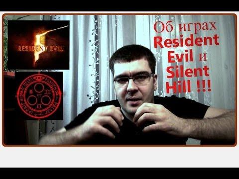 Об играх Silent Hill  и Resident Evil  / Arstayl Nostromo /